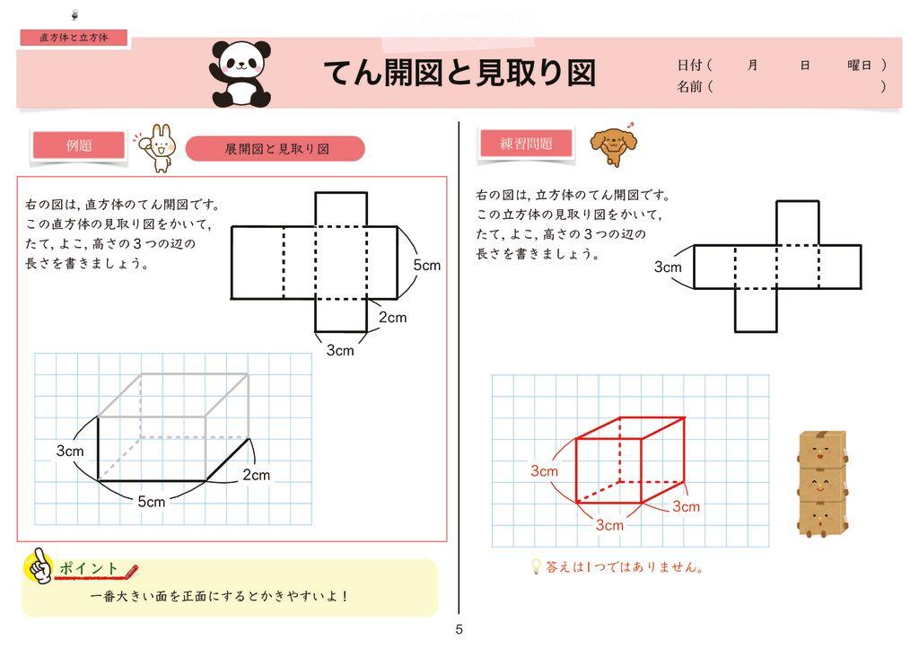 15直方体と立方体k-5のサムネイル