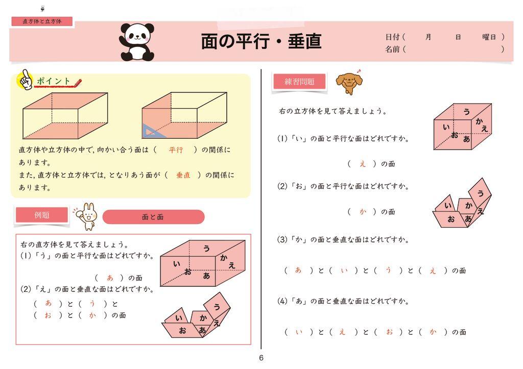 15直方体と立方体k-6のサムネイル