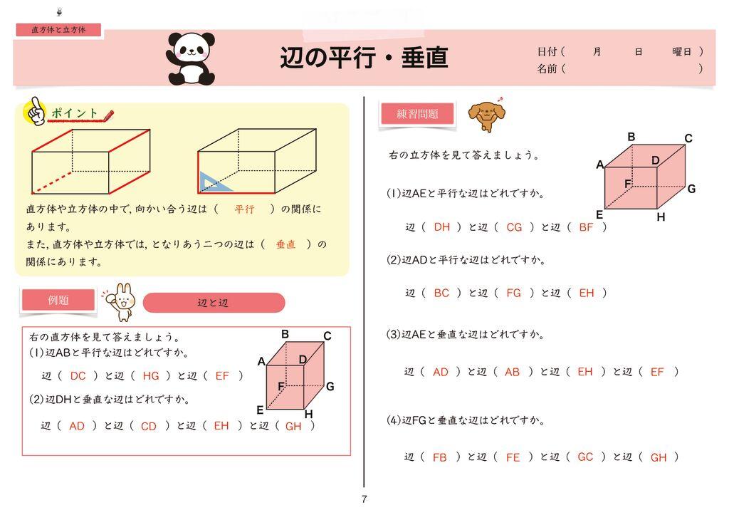 15直方体と立方体k-7のサムネイル