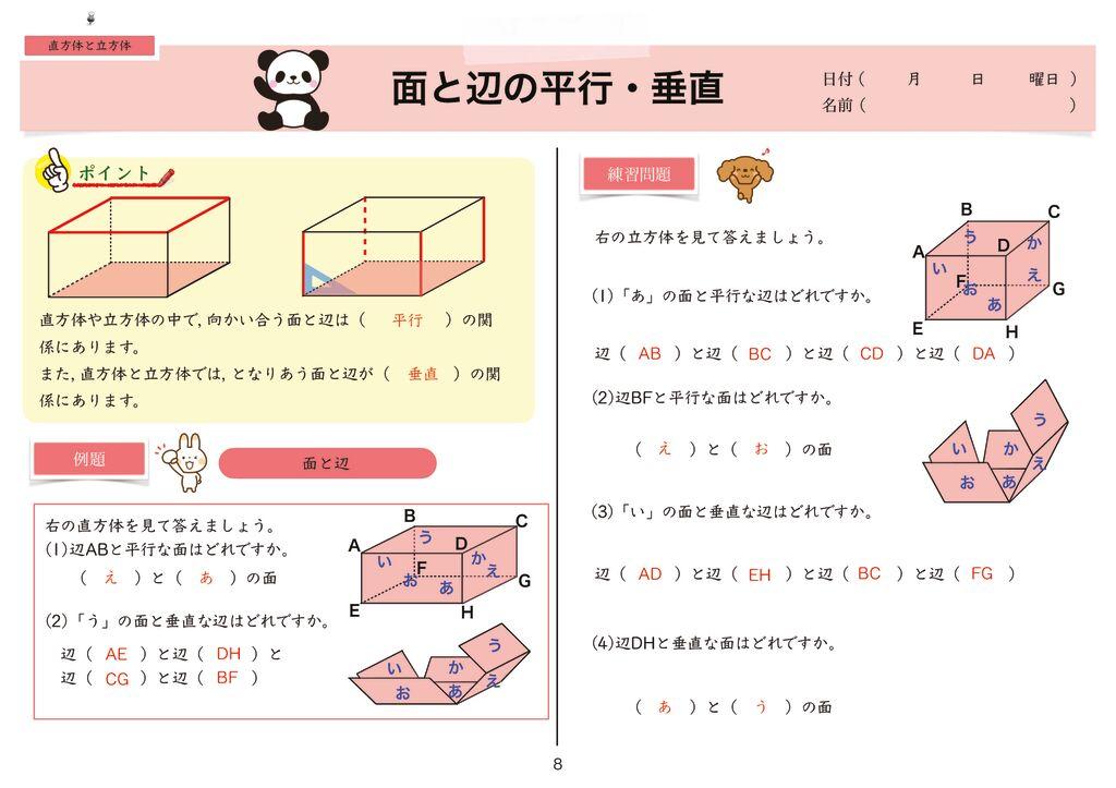 15直方体と立方体k-8のサムネイル
