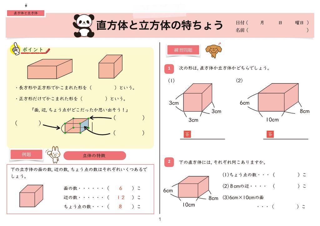 15直方体と立方体m-1のサムネイル