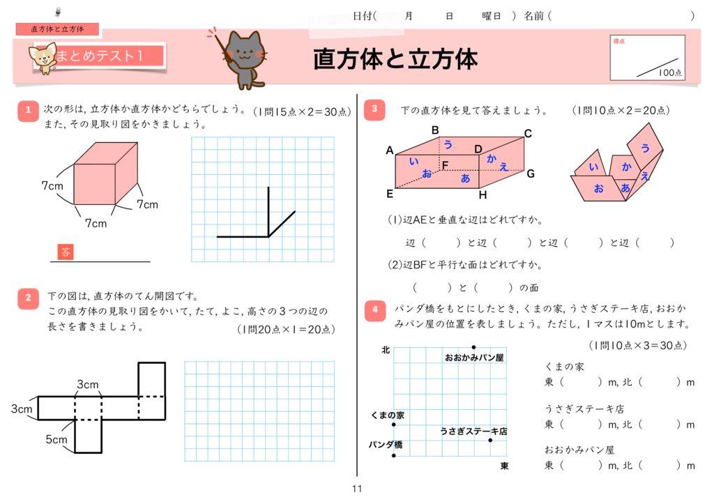 15直方体と立方体m-11のサムネイル