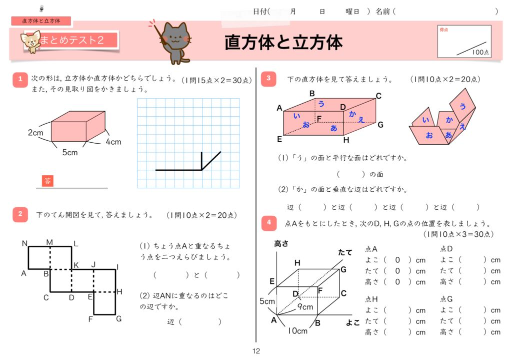 15直方体と立方体m-12のサムネイル