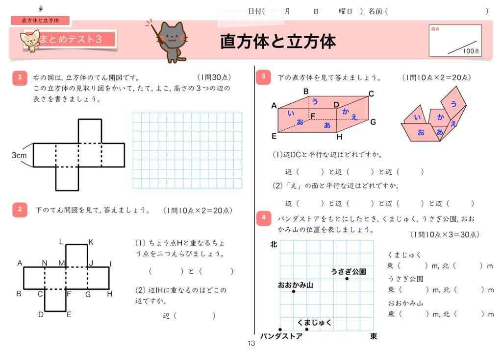 15直方体と立方体m-13のサムネイル