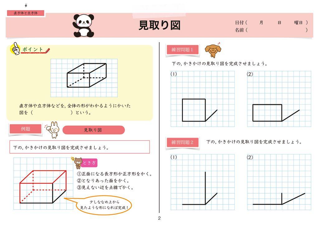 15直方体と立方体m-2のサムネイル