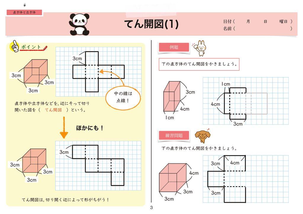 15直方体と立方体m-3のサムネイル