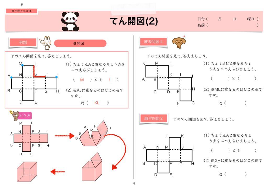 15直方体と立方体m-4のサムネイル