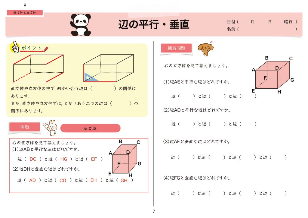 15直方体と立方体m-7のサムネイル