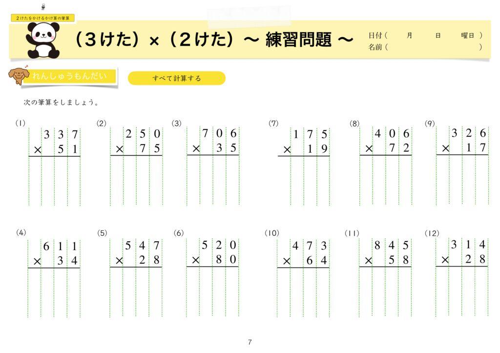 17 2けたをかける掛け算の筆算m-7のサムネイル