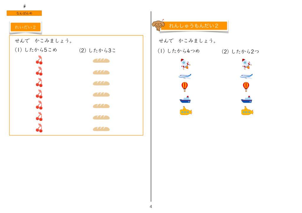 2なんばんめm-4のサムネイル