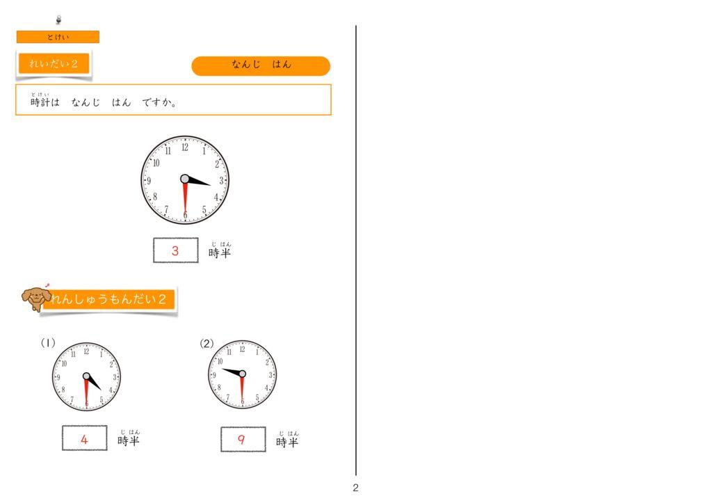 2時計k-2のサムネイル
