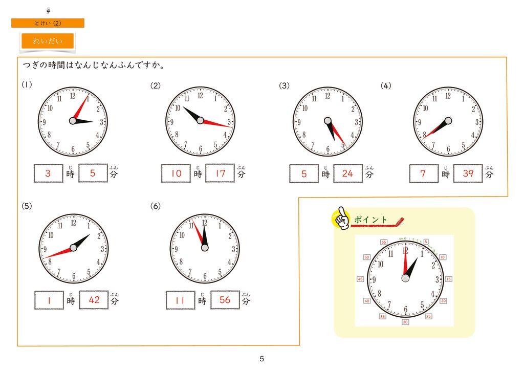 2時計k-5のサムネイル