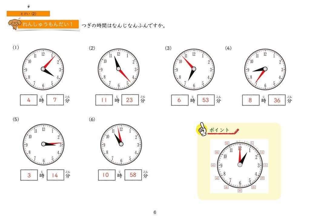 2時計k-6のサムネイル