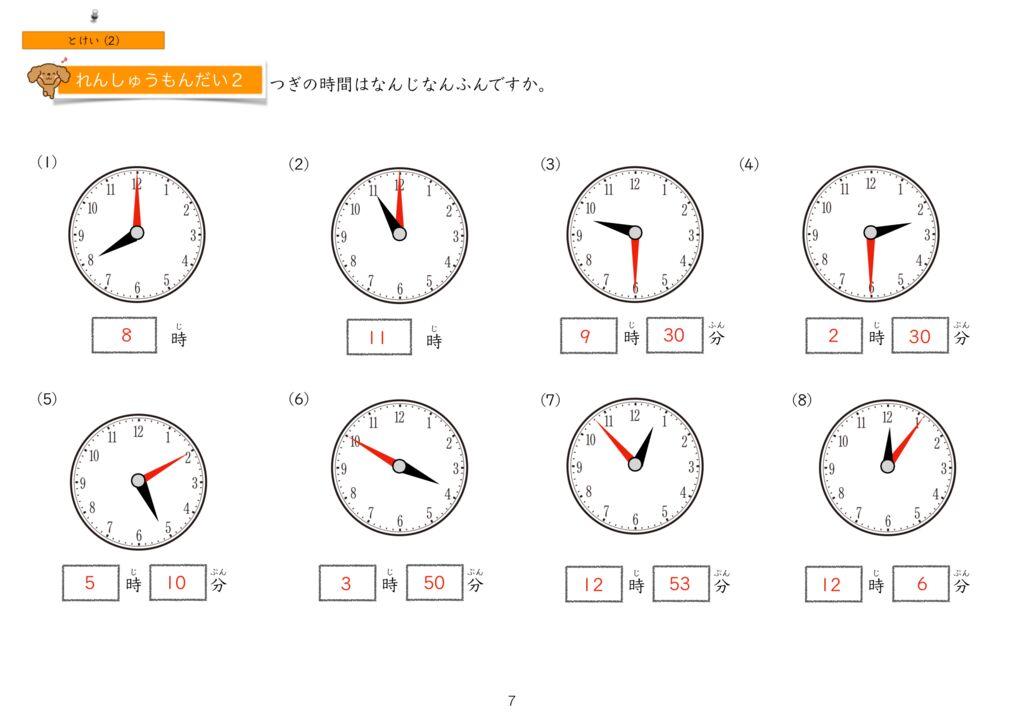 2時計k-7のサムネイル