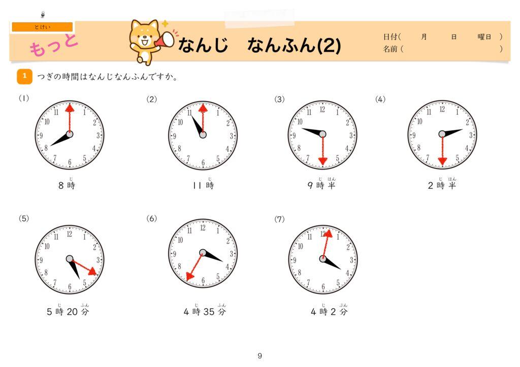 2時計k-9のサムネイル