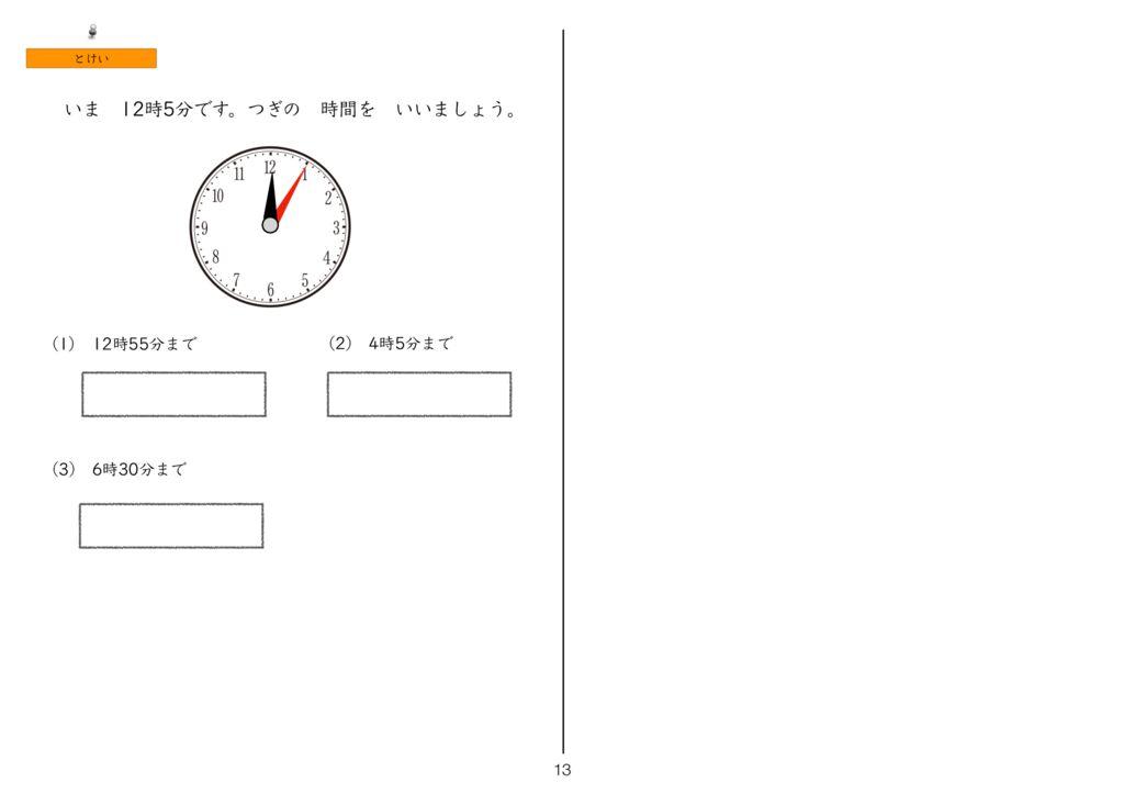 2時計m-13のサムネイル