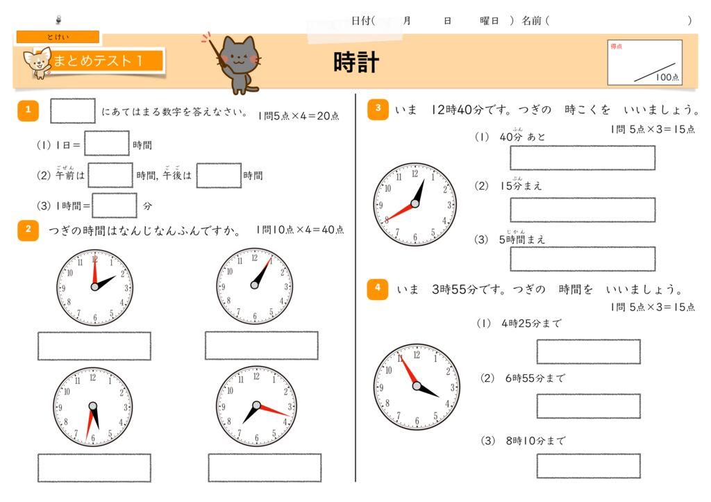 2時計m-15-16のサムネイル