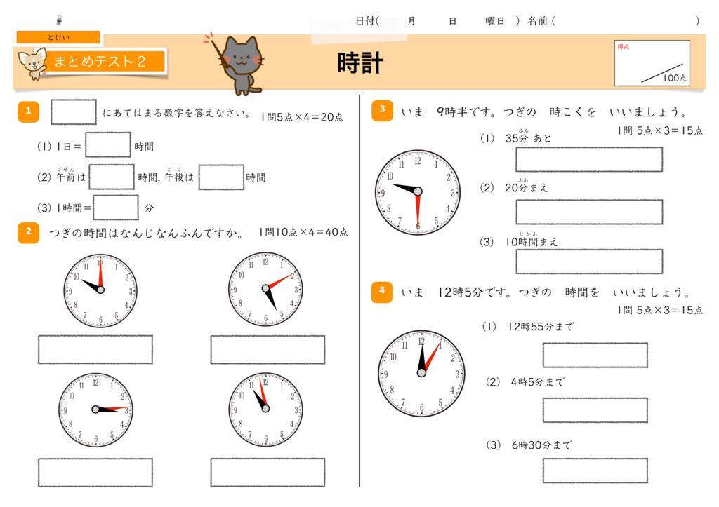 2時計m-17-18のサムネイル