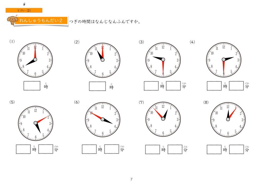 2時計m-7のサムネイル