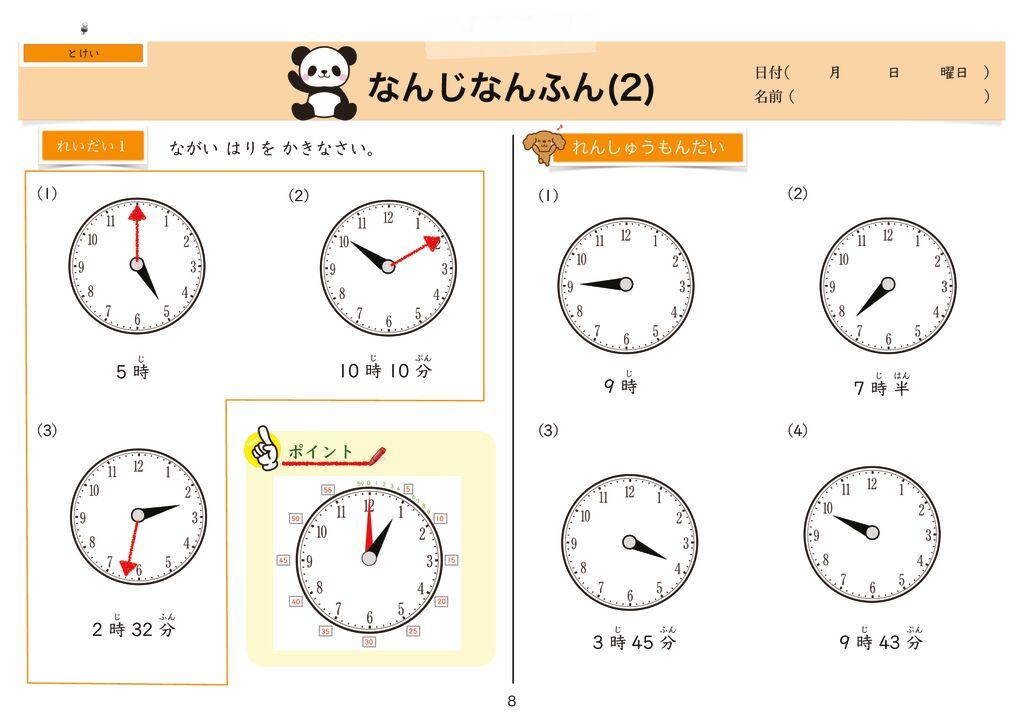 2時計m-8のサムネイル