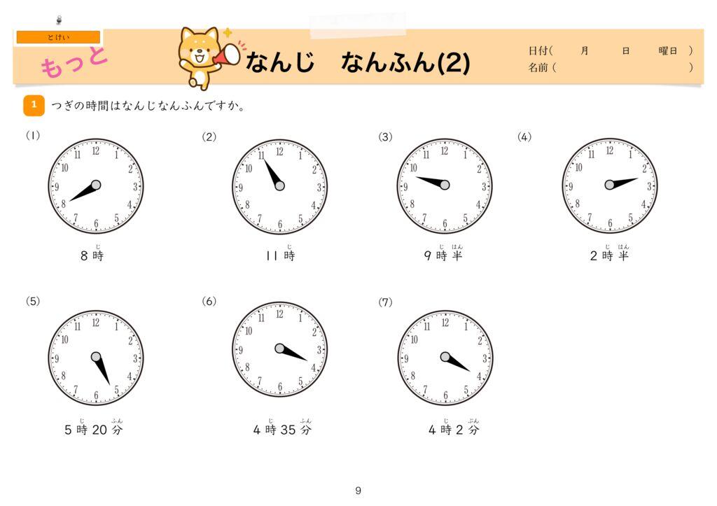 2時計m-9のサムネイル