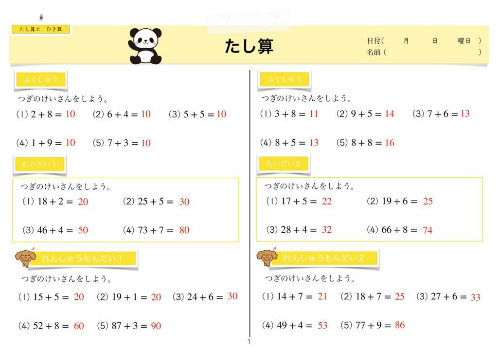 3たし算とひき算k-1-8のサムネイル