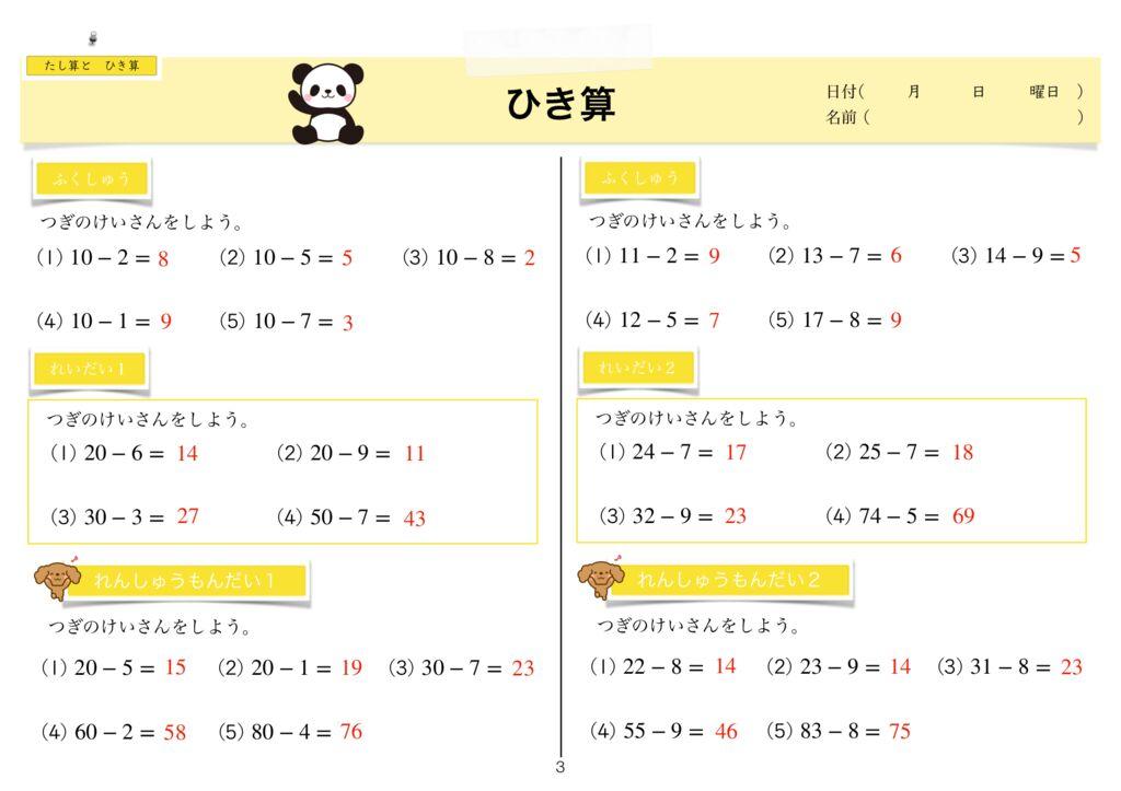 3たし算とひき算k-3のサムネイル