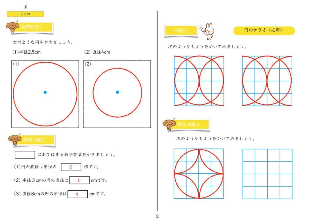 3円と球k-2のサムネイル