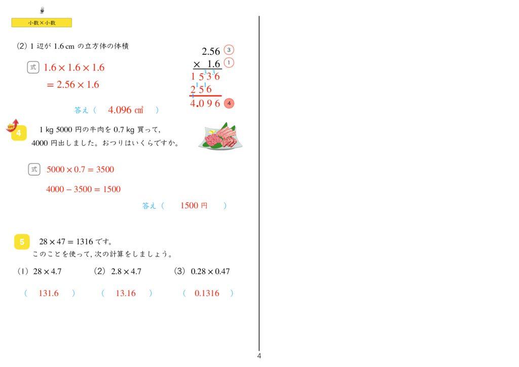 3小数×小数k-4のサムネイル