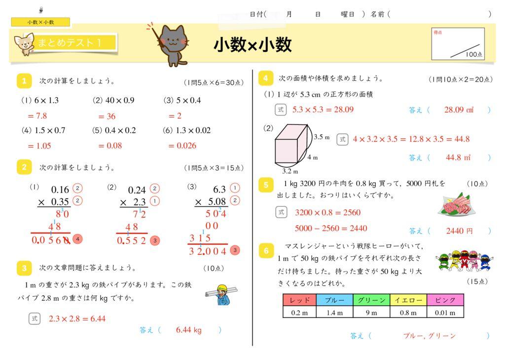 3小数×小数k-8のサムネイル