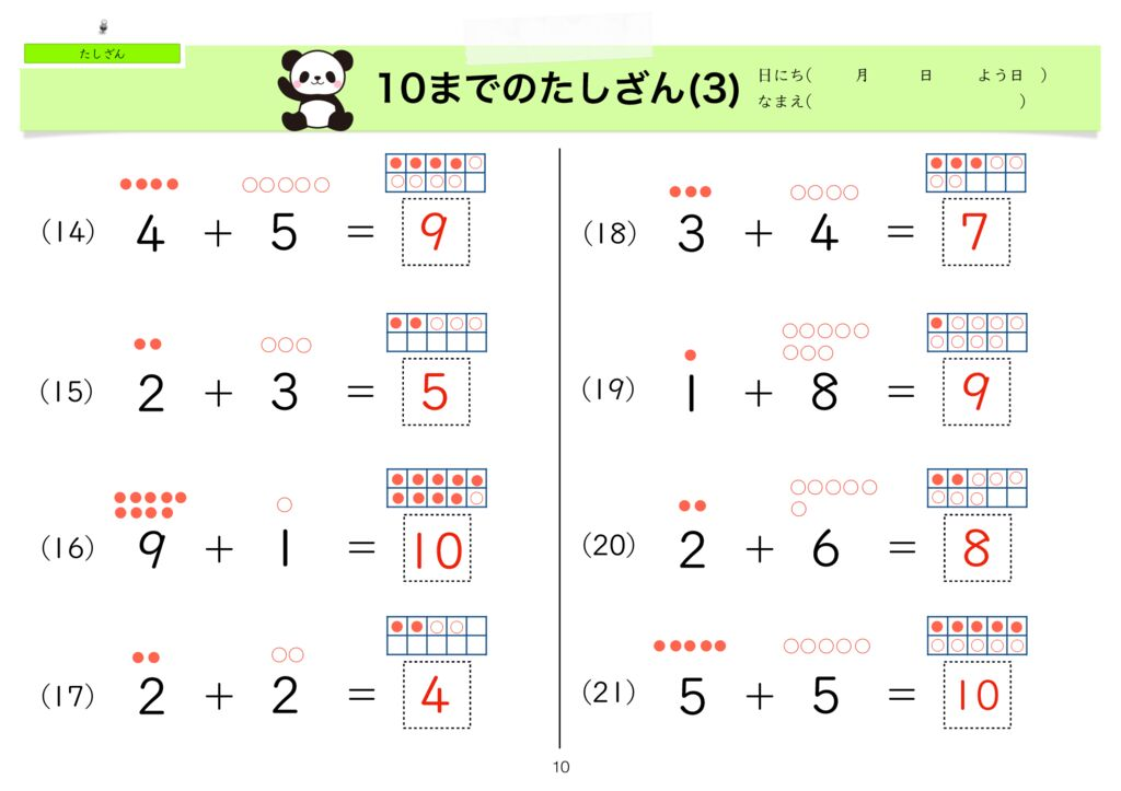 4たし算k-10のサムネイル