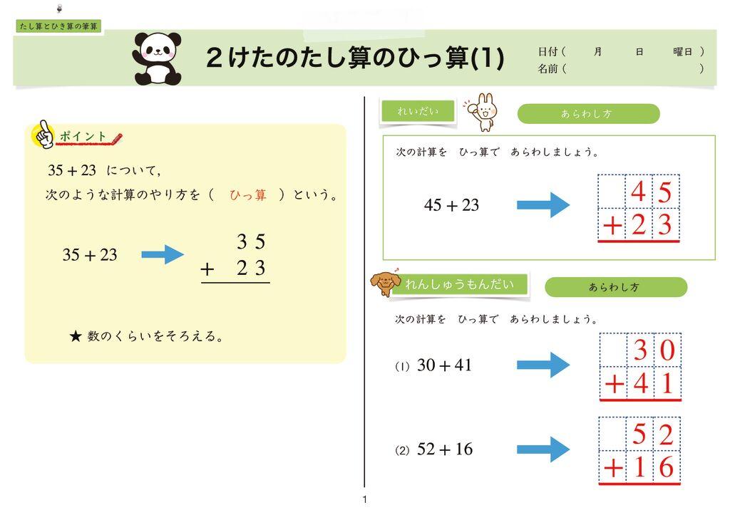 5たし算とひき算の筆算k-1のサムネイル