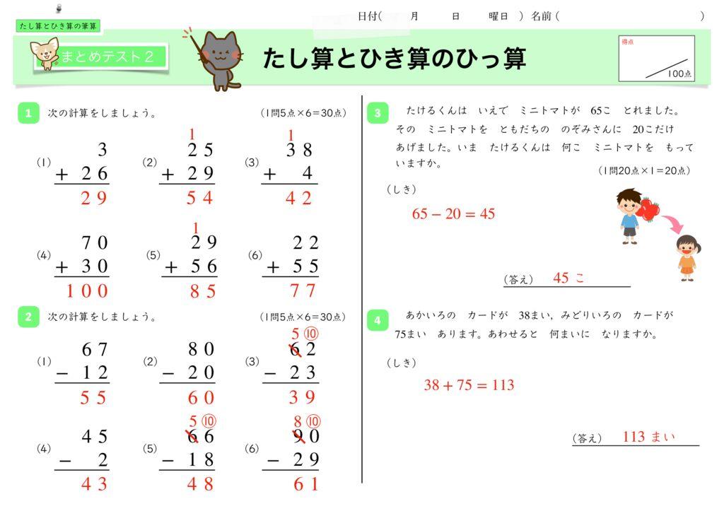 5たし算とひき算の筆算k-12のサムネイル