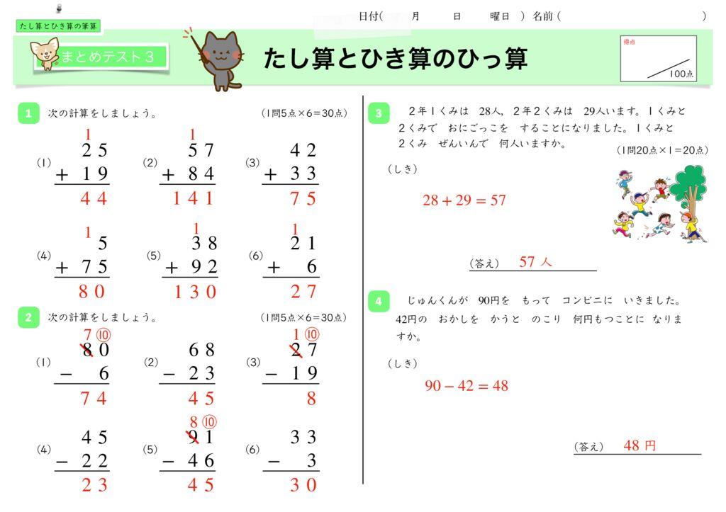 5たし算とひき算の筆算k-13のサムネイル
