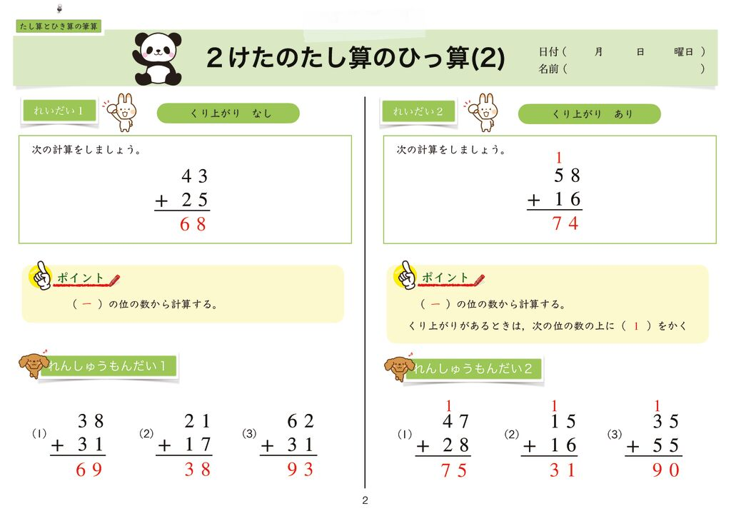 5たし算とひき算の筆算k-2のサムネイル