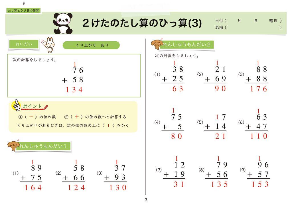 5たし算とひき算の筆算k-3のサムネイル