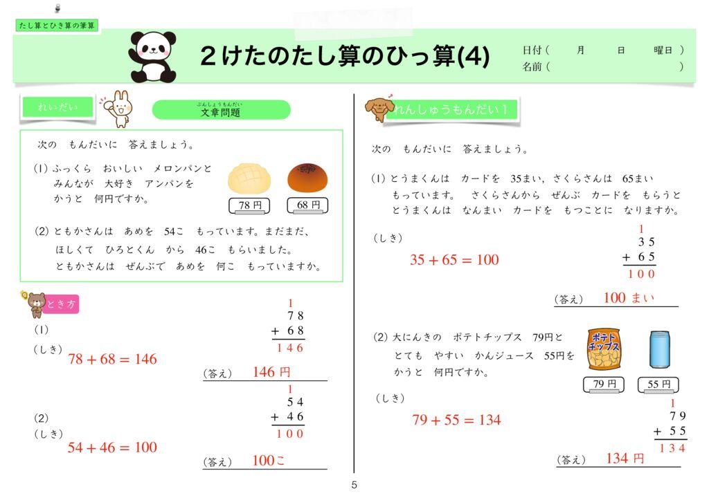 5たし算とひき算の筆算k-5のサムネイル