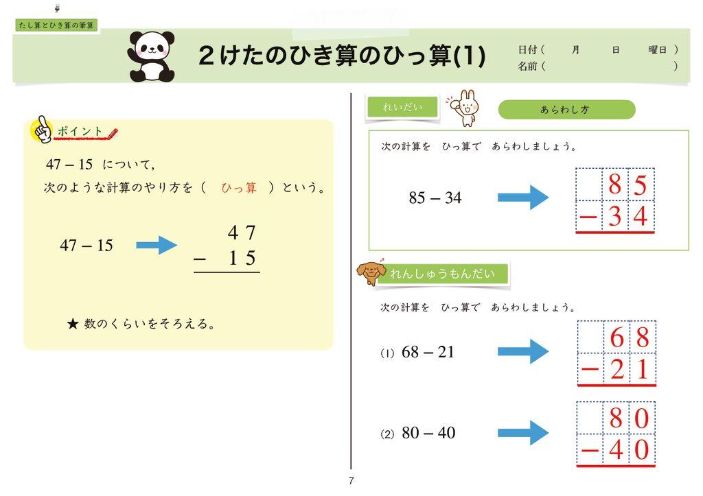 5たし算とひき算の筆算k-7のサムネイル