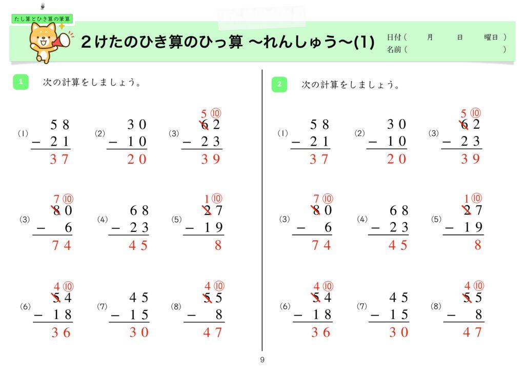 5たし算とひき算の筆算k-9のサムネイル
