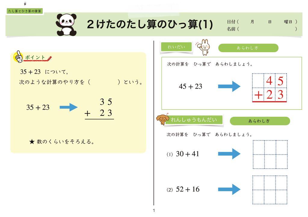 5たし算とひき算の筆算m-1-13のサムネイル