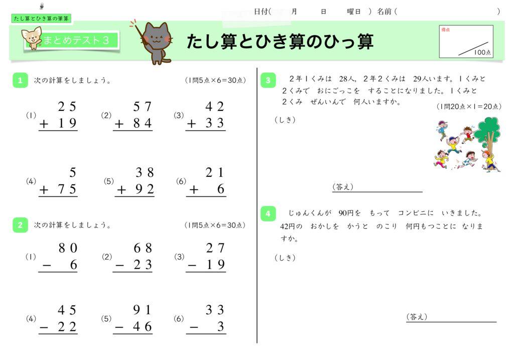 5たし算とひき算の筆算m-13のサムネイル