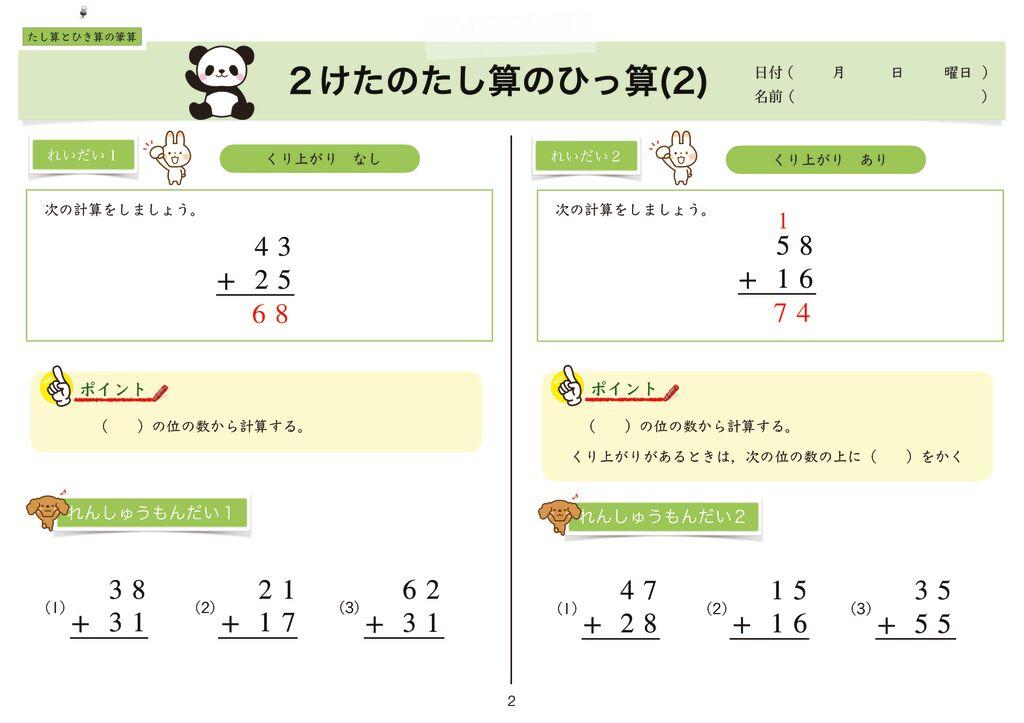5たし算とひき算の筆算m-2のサムネイル