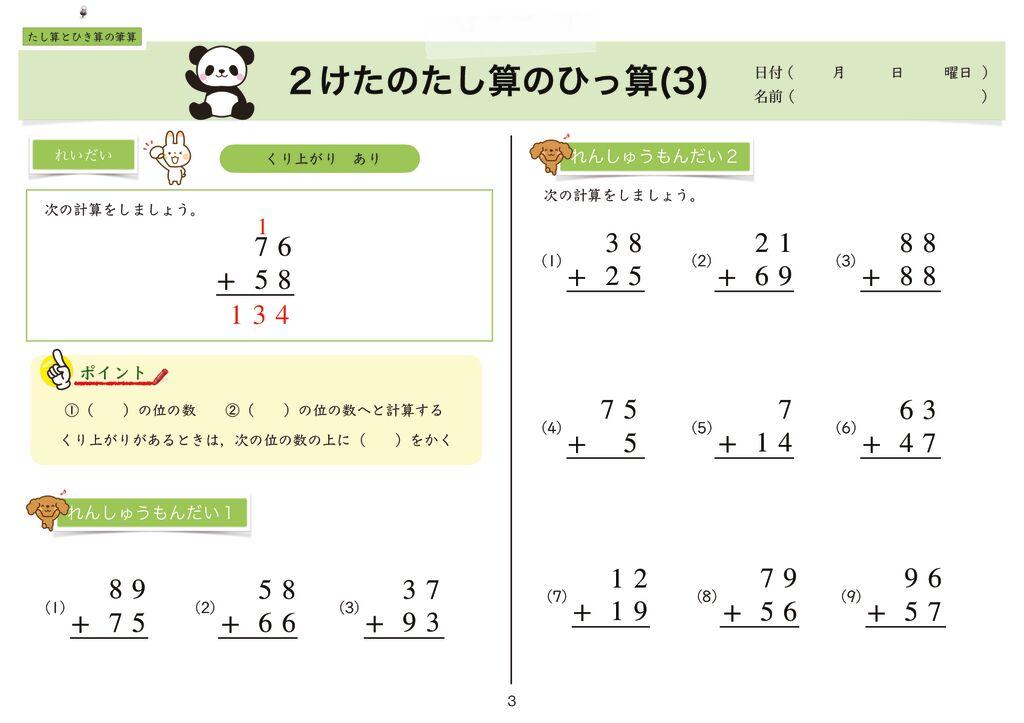 5たし算とひき算の筆算m-3のサムネイル