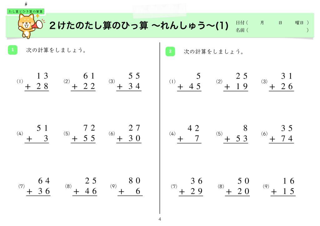 5たし算とひき算の筆算m-4のサムネイル