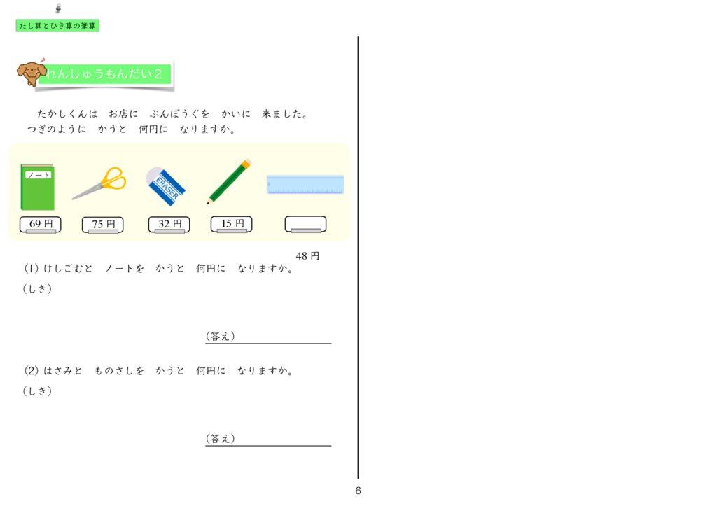 5たし算とひき算の筆算m-6のサムネイル