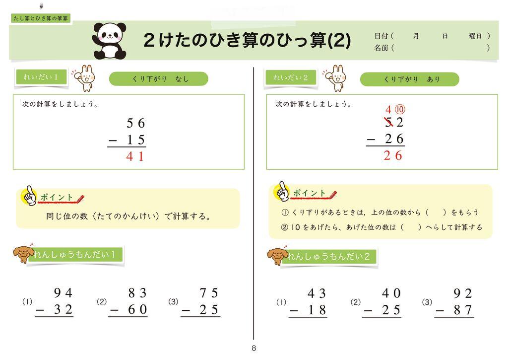 5たし算とひき算の筆算m-8のサムネイル