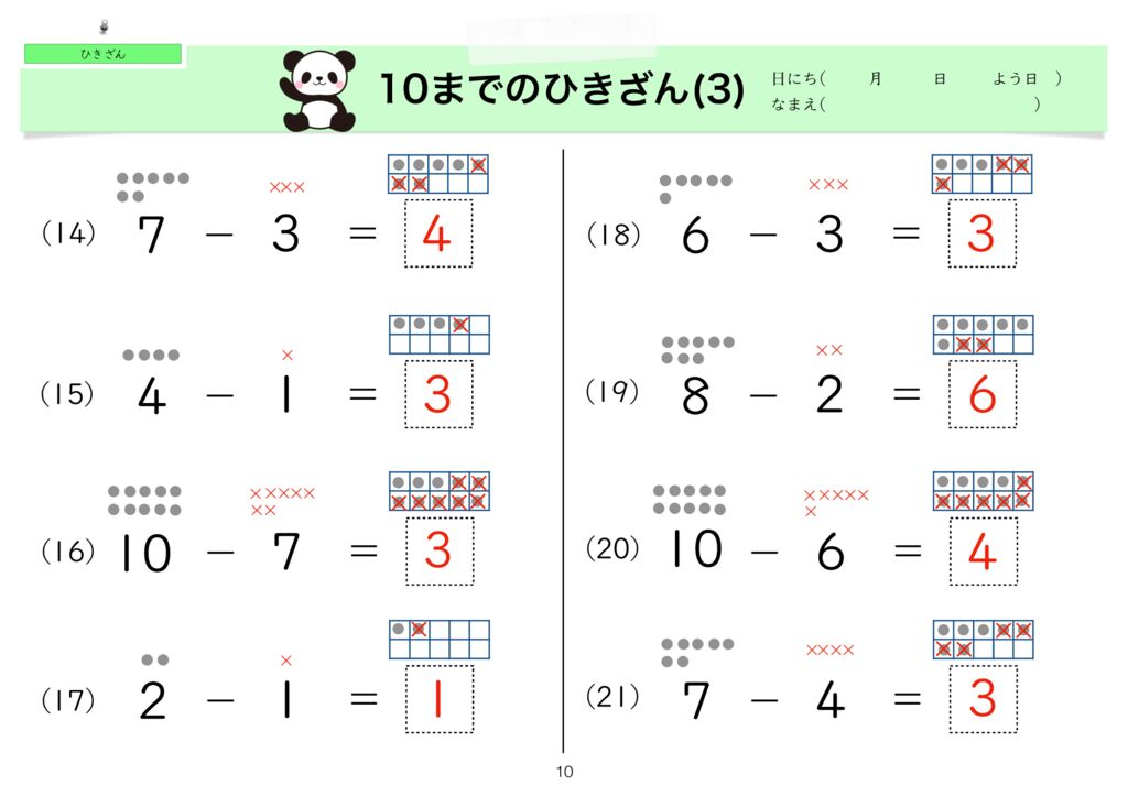 5ひき算k-10のサムネイル