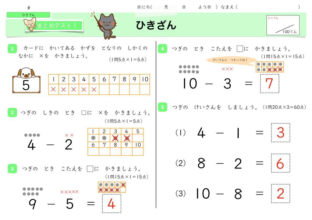 5ひき算k-14のサムネイル
