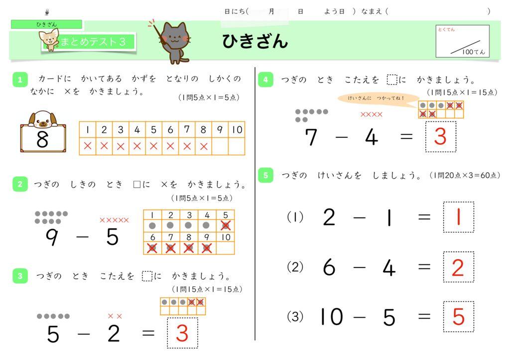 5ひき算k-16のサムネイル