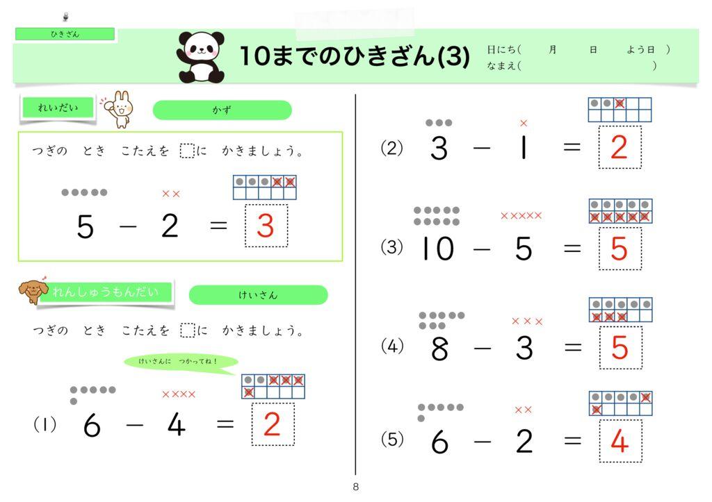 5ひき算k-8のサムネイル
